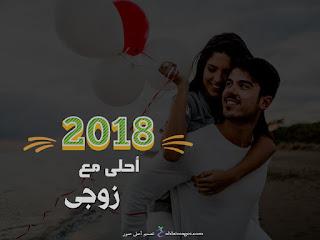 صور 2018