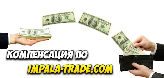 Компенсация по impala-trade.com
