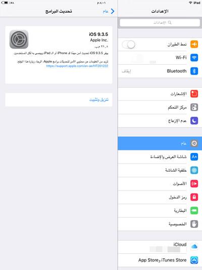 آبل تطلق تحديث iOS 9.3.5 لسد ثغرات أمنية خطيرة
