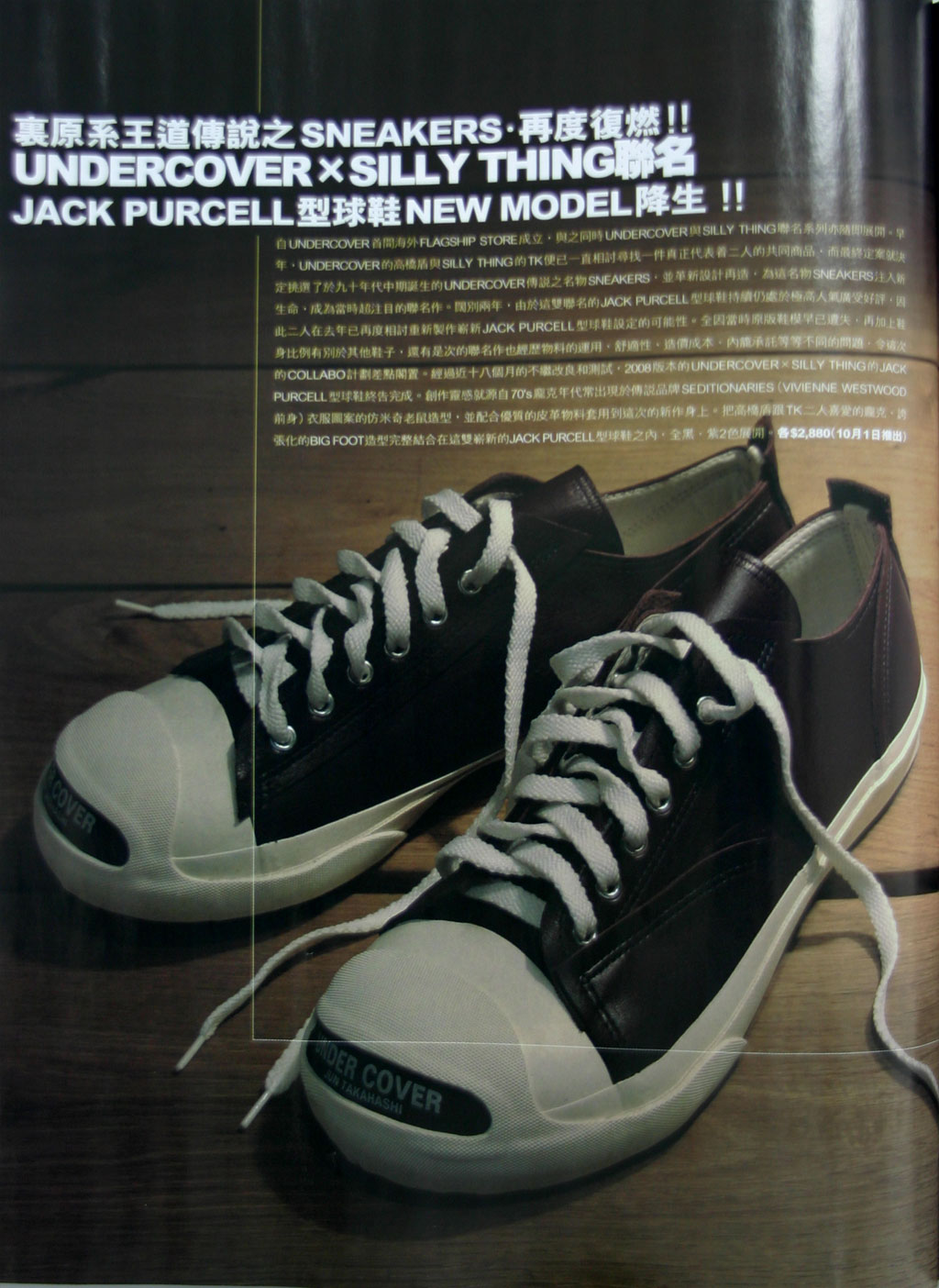 7c62cd61547e Unofficial Jack Purcell  Jack Purcell Advertising