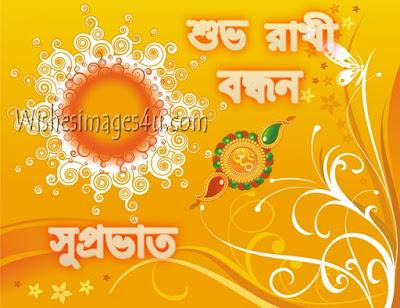 শুভ রাখী বন্ধন সুপ্রভাত Photos 2019