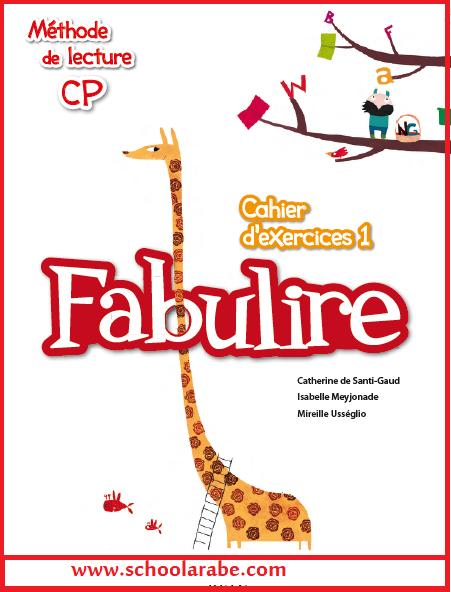 Cahier d'exercice دفتر لتمارين وقواعد تعلم اللغة الفرنسية