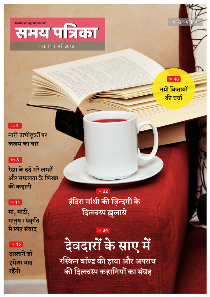 samay-patrika-online-hindi-magazine
