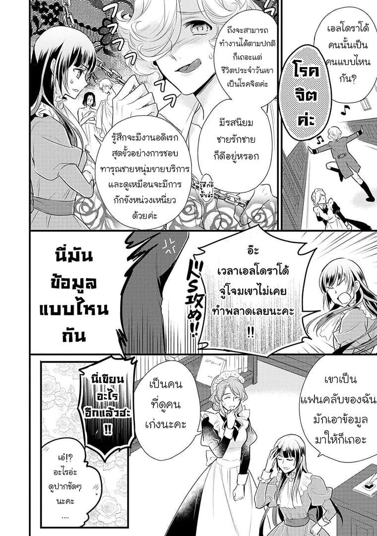 อ่านการ์ตูน Daites Ryou Koubouki ตอนที่ 3 หน้าที่ 21