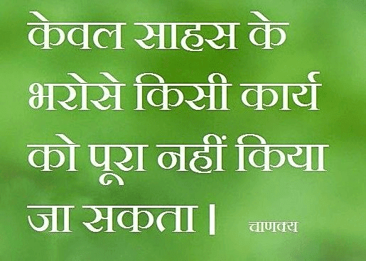 Quotes In Hindi Wallpaper Photo & Image