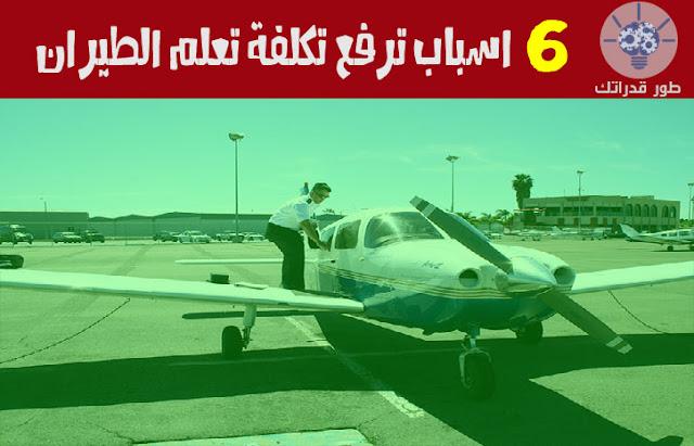 اسباب ترفع تكلفة تعلم الطيران