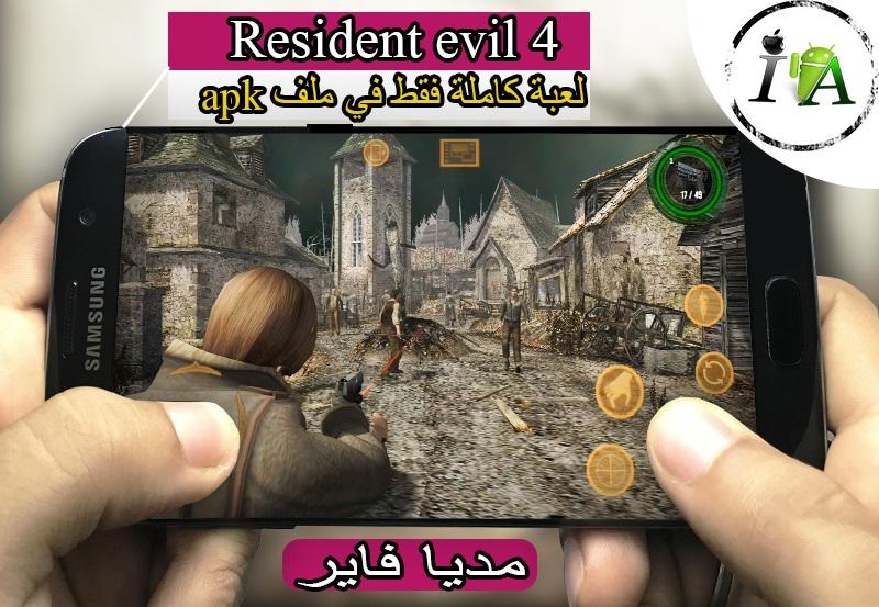 رسميا ! تحميل لعبة resident evil 4 كاملة لاندرو يد بجميع المشاهد والمراحل فقط في ملف apk