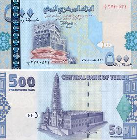 ار تفاع جديد وطاريء لأسعار صرف الريال اليمني مقابل الدولار و الريال السعودي ( أسعار الصرف )