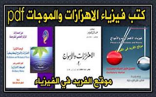 كتب فيزياء الاهتزازات والموجات pdf، كتب فيزياء للتحميل بروابط مباشرة مجانا، كتب فيزياء إلكترونية ومترجمة إلى اللغة العربية