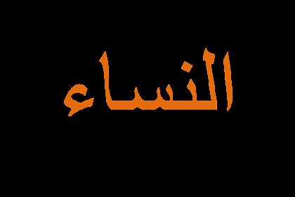 Terjemah Per Kata An-Nisa | Ayat 92-96