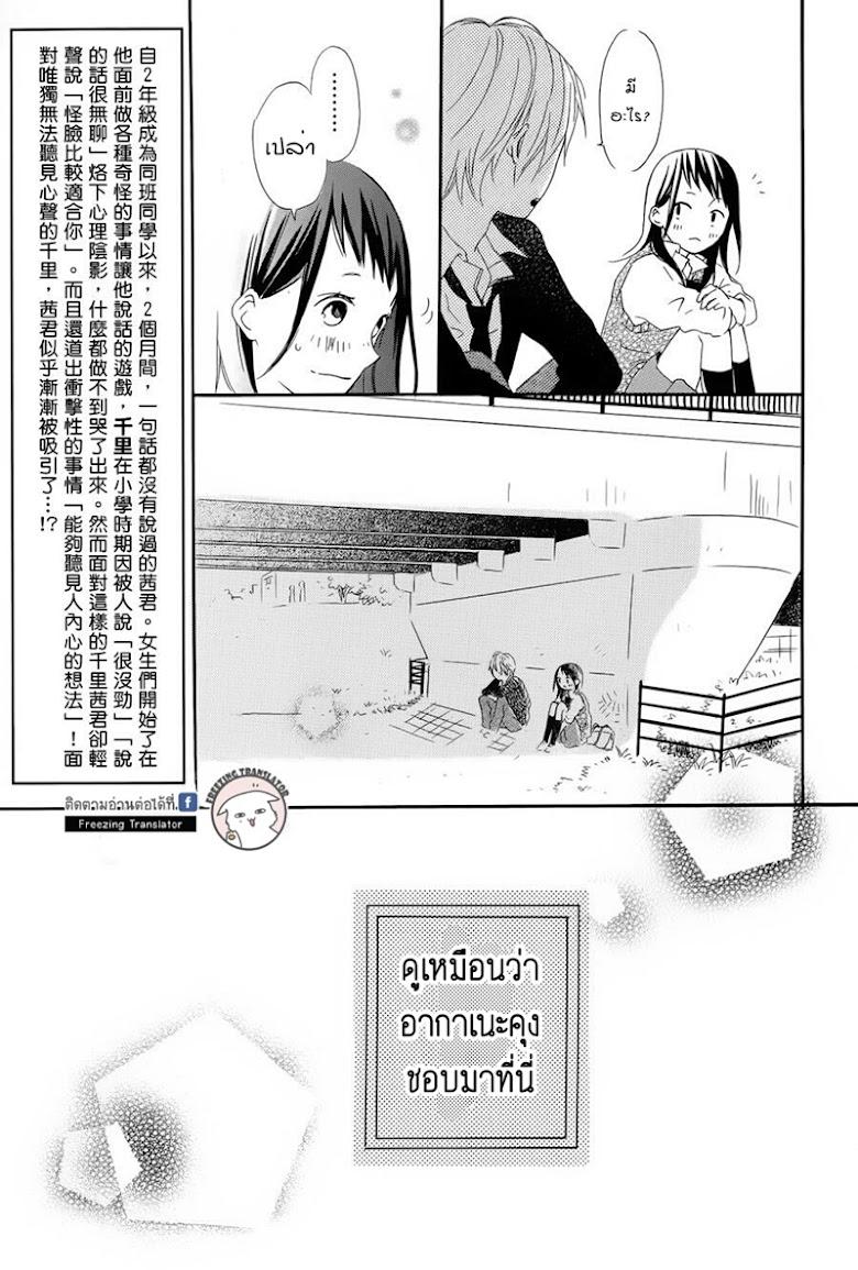 Akane-kun no kokoro - หน้า 3