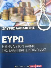 Αποτέλεσμα εικόνας για «Αλήθειες και Μύθοι για την Έξοδο από το Ευρώ»
