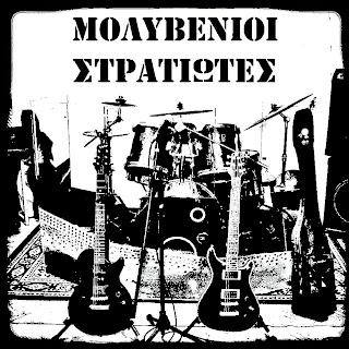ΜΟΛΥΒΕΝΙΟΙ ΣΤΡΑΤΙΩΤΕΣ_demo 2014_front