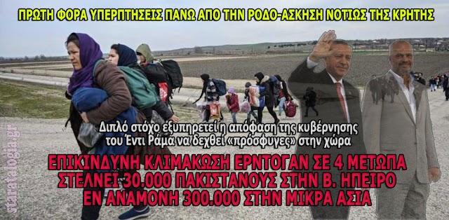 4 μέτωπα προκλήσεων από Ερντογάν κατά της Ελλάδας-Στέλνει 30.000 μουσουλμάνους στην Β. Ήπειρο