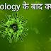 Bsc Biology के बाद क्या करें