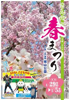 Sannohe Spring Festival 2016 poster 三戸町 平成28年さんのへ春まつり ポスター