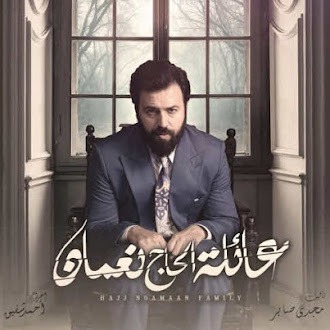 مسلسل عائلة الحاج نعمان الحلقه 1