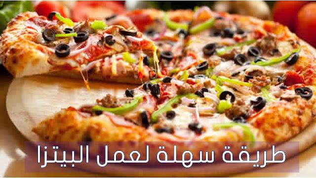 طريقة سهلة لعمل البيتزا