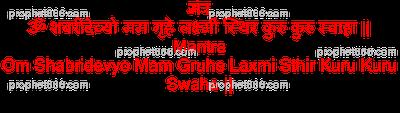 Shabari Laxmi Mantra Chant
