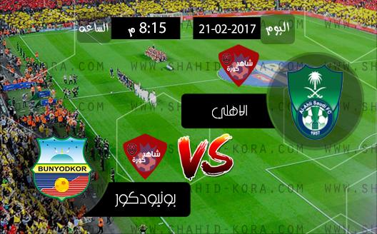 نتيجة مباراة الاهلي وبونيودكوراليوم 21-02-2017 دوري أبطال اسيا