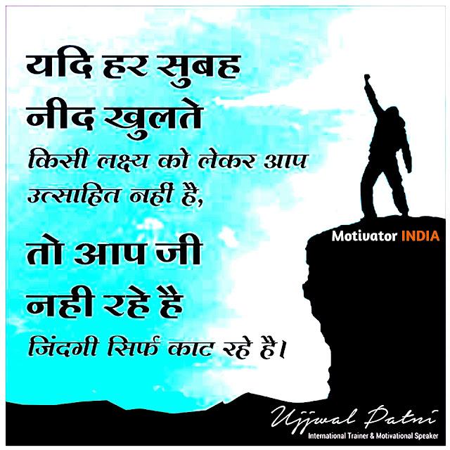 Ujjwal Patni motivational quotes in hindi,motivational quotes,best motivational quotes in hindi,ujjwal patni,motivational,best motivational quotes,top 50 motivational quotes,motivation,inspirational quotes,hindi motivational,motivational speech,ujjwal patni quotes,powerful motivational quotes,hindi motivational quotes