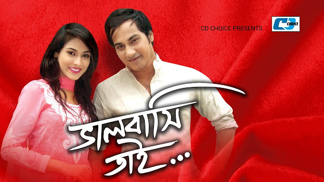 Valobashi Tai Bangla Natok Ft. Sajol and Mehjabin Full HDRip 720p