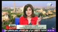 برنامج صالة التحرير مع عزة مصطفى حلقة الثلاثاء 26-5-2015 من قناة صدى البلد - الحلقة كاملة