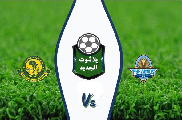 نتيجة مباراة بيراميدز ويانج أفريكانز بتاريخ 03-11-2019 كأس الكونفيدرالية الأفريقية