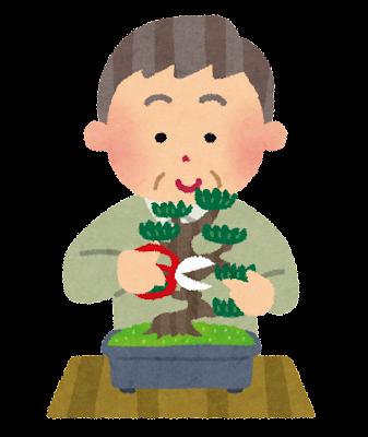 盆栽を剪定しているおじさんのイラスト