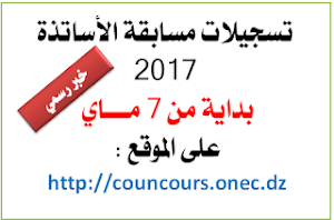 سحب استدعاء مسابقة مشرف التربية 2018