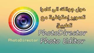 تطبيق  تعديل وتحسين الصور وازالة الاجزاء الغير مرغوبة من الصور