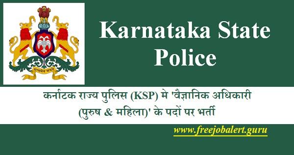 Karnataka State Police, KSP, Karnataka, Police, Police Recruitment, Scientific Officer, Graduation, M.Sc., B.Sc., Karnataka Police, Latest Jobs, karnataka police logo