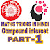 MATHS TRICKS IN HINDI FOR NTPC COMPOUND INTEREST PART - 1