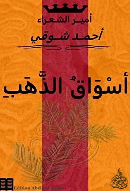 كتاب سوق الذهب احمد شوقي pdf