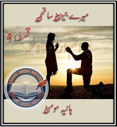 Free download Mere jeevan sathi Episode 4 novel by Hania Momin pdf