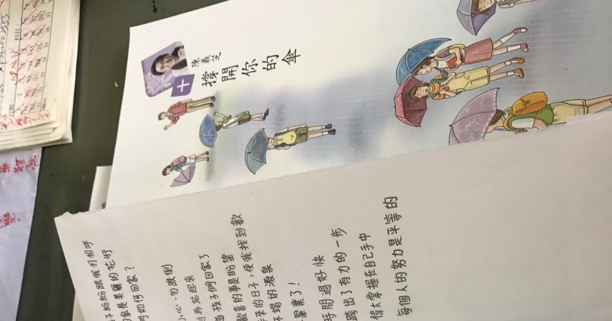 國語第十課「撐開你的傘」