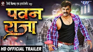 Pawan Raja Bhojpuri Film