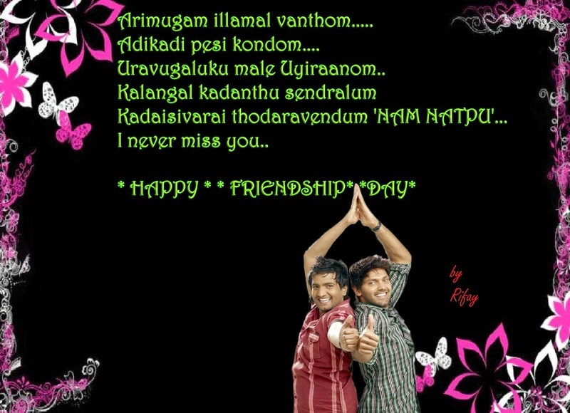 Happyfriendshipday2014sms Happy Friendship Day 2014 Sms Quotes In