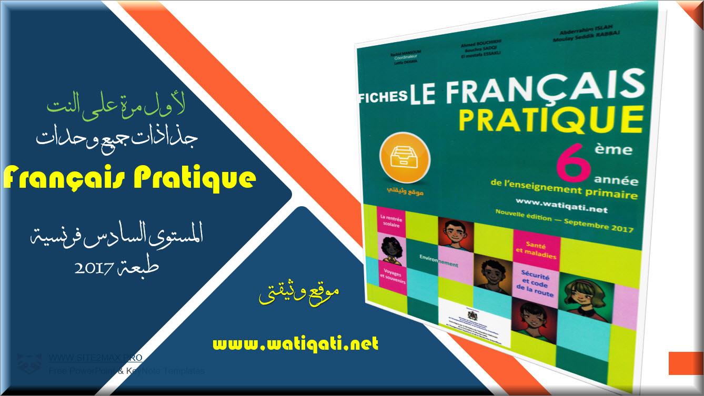حصريا جذاذات Francais Pratique المستوى السادس طبعة 2017
