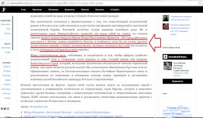 """Укронацистские корни """"кенисбергского"""" вопроса"""