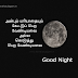 Good Night Kavithai