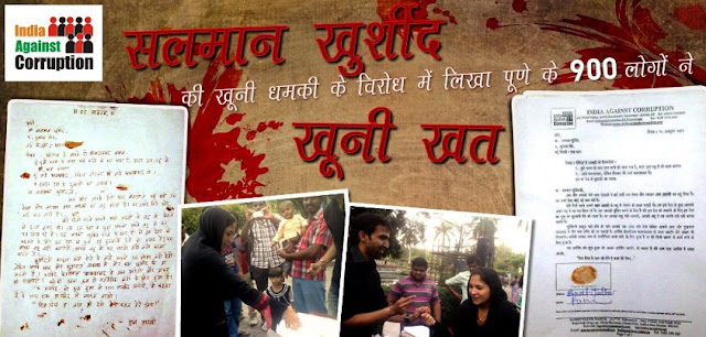Letter Writen in Blood by Indian Youth to Salman Khurshid (Law Minister of India)