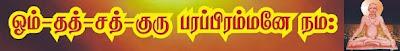 Sadhananda Swamigal