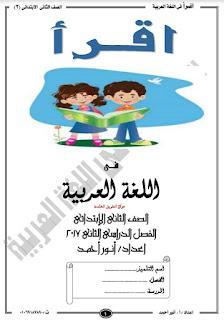 حمل مذكرة اللغة العربية الجديدة للصف الثاني الابتدائي الترم الثانى , مذكرة اقرأ عربى ثانية ابتدائى