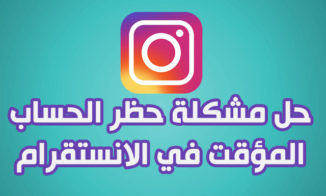 comment blocked instagram  مشكلة