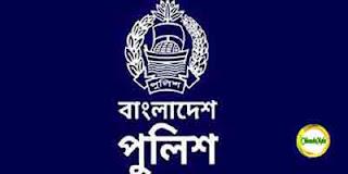 বাংলাদেশ পুলিশে চাকরি এইচএসসি পাসে Image
