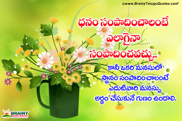 telugu relationship importance quotes, value quotes on life in telugu, best life words in telugu