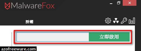 MalwareFox AntiMalware 註冊教學 - v2.74.206.150 - 阿榮技術學院