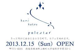 Cafe polestar ゼロウェイスト理念営業