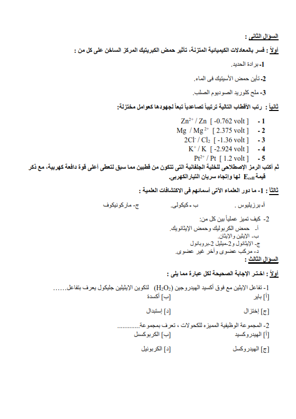 امتحان كيمياء الثانوية العامة بالسودان 2016 1_002